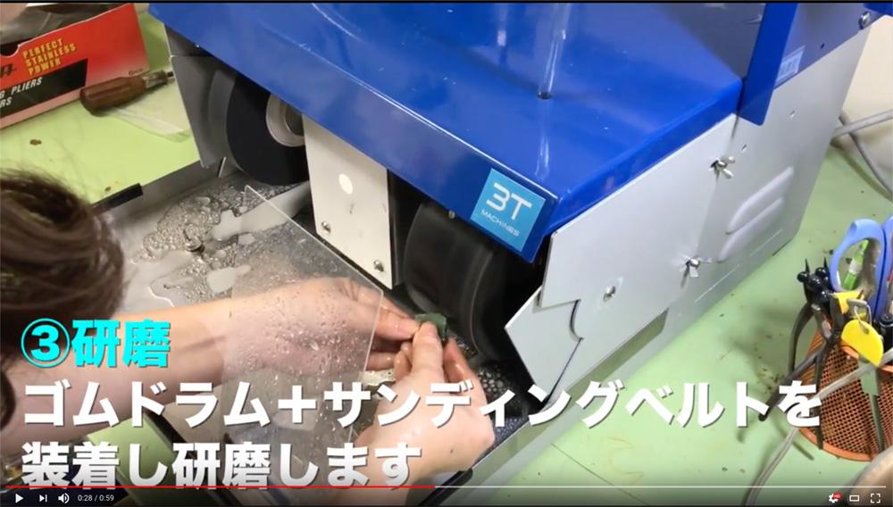 宝石研磨機4WAY