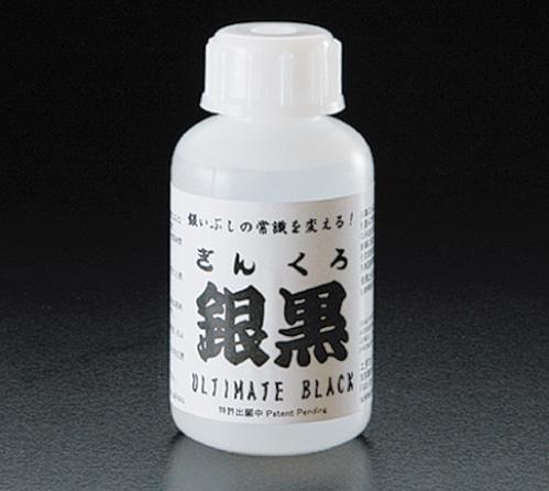 いぶし液 銀黒