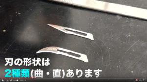 フェザーメス刃とフェザーメス刃ホルダー