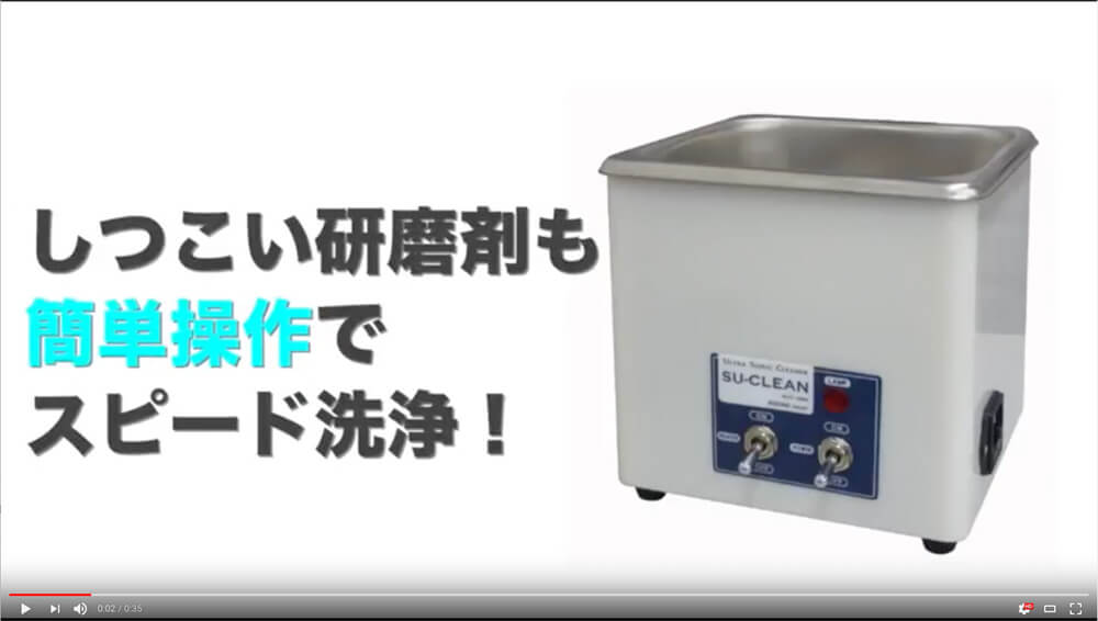 超音波洗浄機 SU-CLEAN(スクリーン)SUC-100H